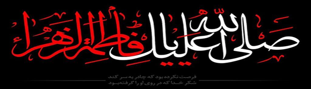 مراسم عزا داری ایام سوگواری شهادت حضرت زهرا (س)