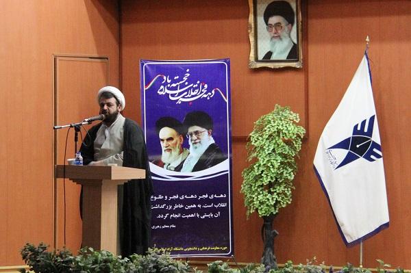 مراسم گرامیداشت چهلمین سالگرد پیروزی انقلاب اسلامی
