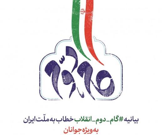 بیانیه رهبر معظم انقلاب حضرت ایت الله خامنه ای تحت عنوان (گام دوم انقلاب) خطاب به جوانان و ملت ایران
