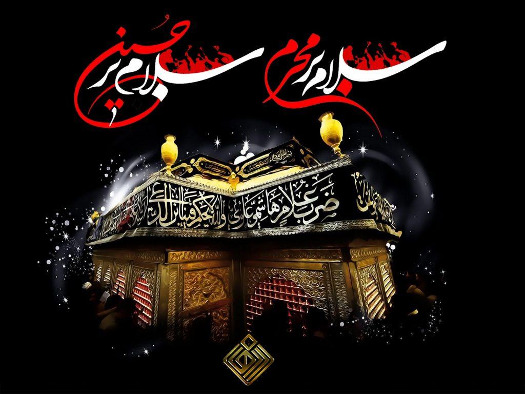 فرا رسیدن ایام سوگواری سید و سالار شهیدان ، مظلوم دشت کربلا حضرت اباعبدالله حسین بر تمام شیعیان و عاشقان آن حضرت تسلیت باد