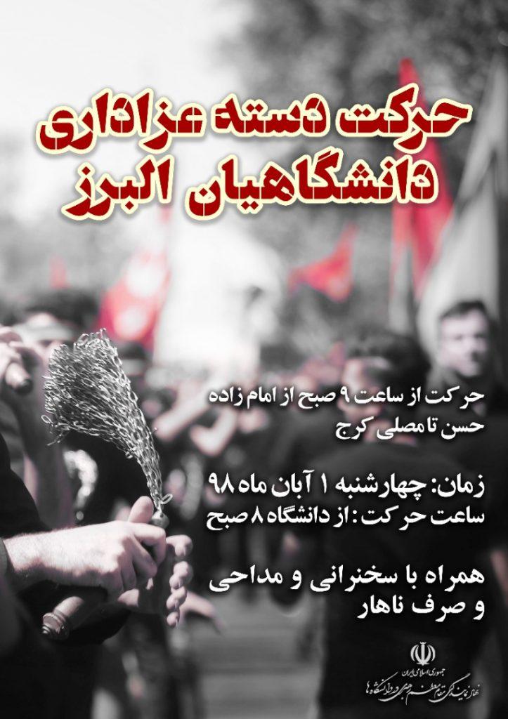 اطلاعیه :  حرکت دسته عزاداری دانشگاهیان استان البرز