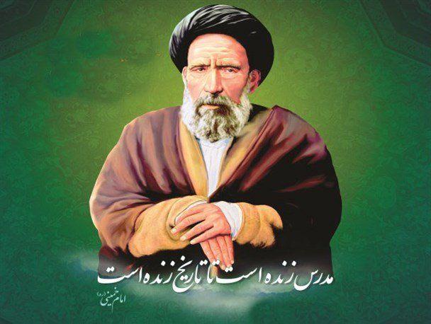 دهم آذر ماه مصادف با شهادت شهید مدرس و گزیده ای از بیانات امام خمینی (ره) راجع به سیره آن شخصیت بزرگ