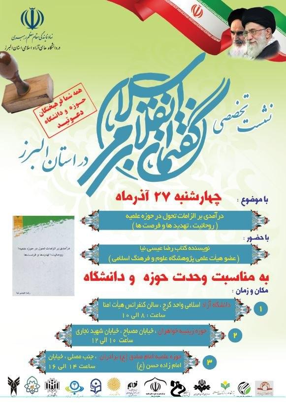 گفتمان انقلاب اسلامی