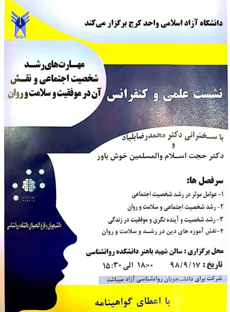 نشست علمی و کنفرانس مهارت های رشد شخصیت اجتماعی و نقش آن در موفقیت و سلامت روان