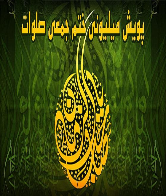 پویش میلیونی ختم صلوات در ایام ماه مبارک رمضان به نیت سلامتی و تعجیل در فرج حضرت صاحب الزمان (عج)