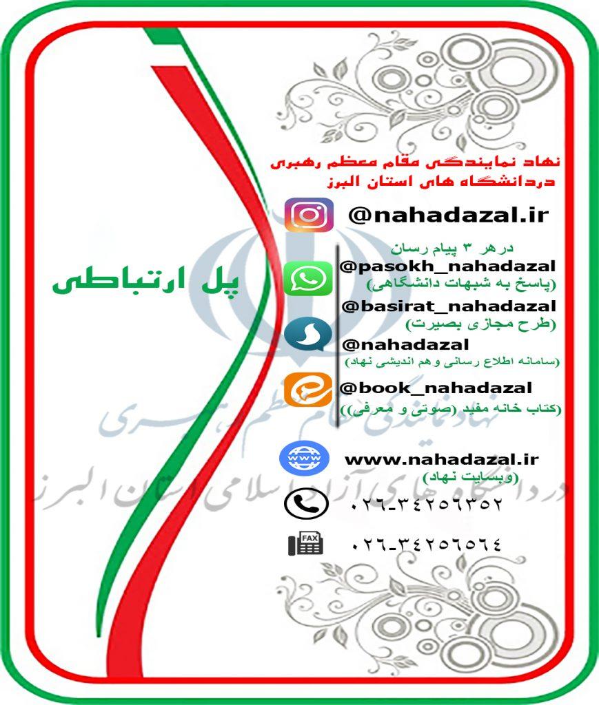 راه های ارتباطی با نهاد نمایندگی مقام معظم رهبری در دانشگاه های آزاد اسلامی استان البرز در شبکه های مجازی