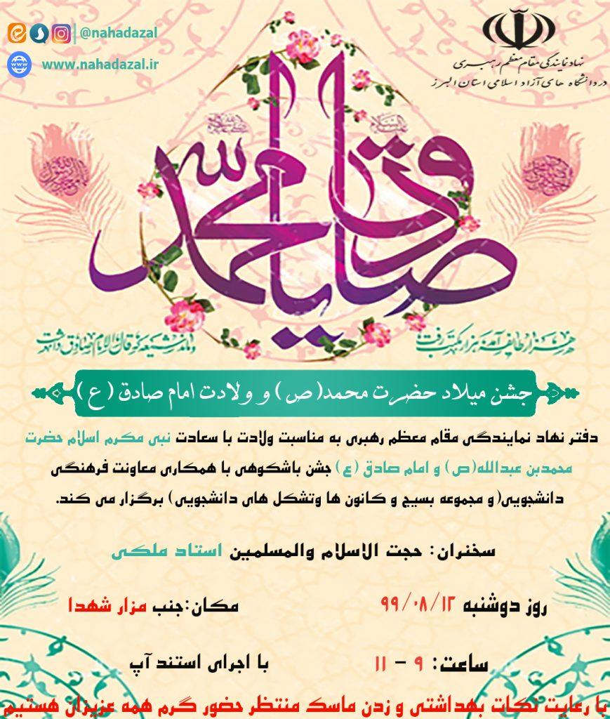 جشن میلاد حضرت محمد (ص) و ولادت امام صادق (ع)