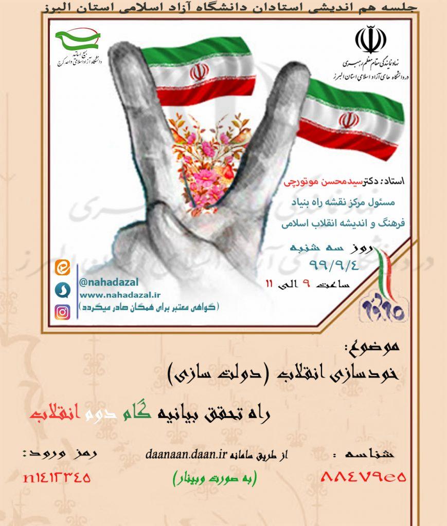 هم اندیشی آنلاین مجازی (وبینار) 99/09/04 با موضوع خودسازی انقلاب، راه تحقق بیانیه گام دوم انقلاب