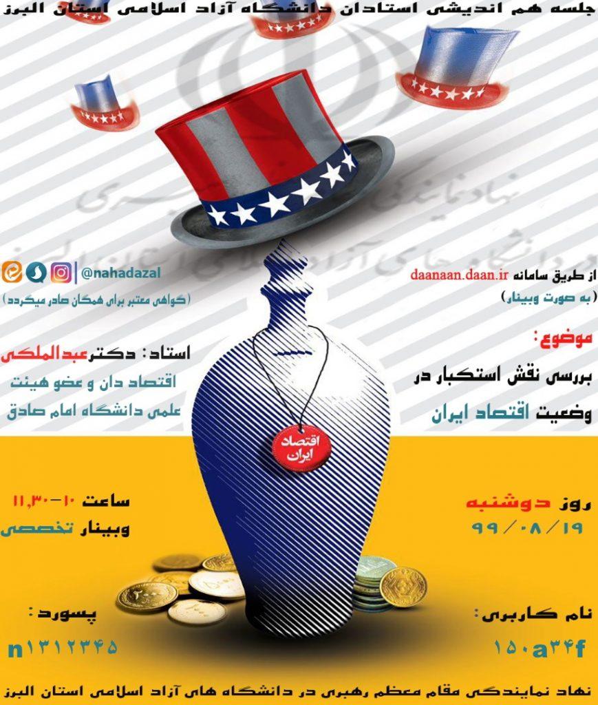 هم اندیشی آنلاین مجازی (وبینار) 99/08/19 با موضوع بررسی نقش استکبار در وضعیت اقتصاد ایران