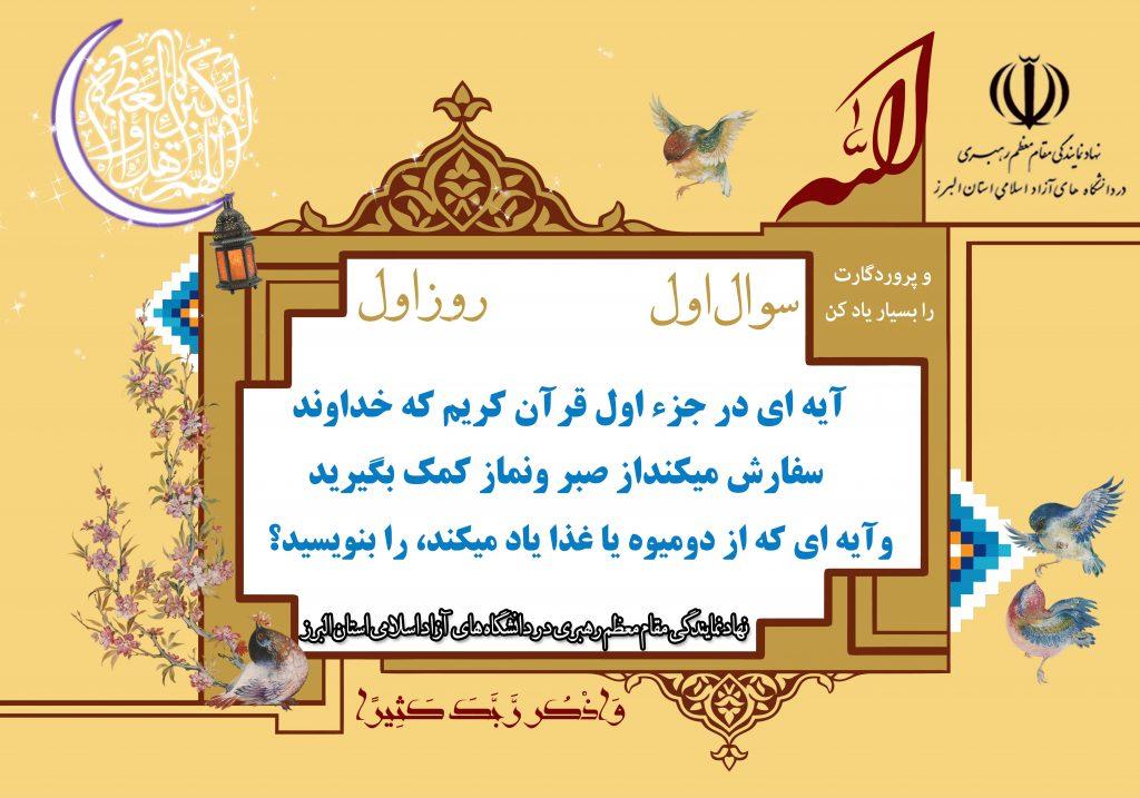 طرح قرآنی رضوان اولین روزماه مبارک رمضان، اولین سوال