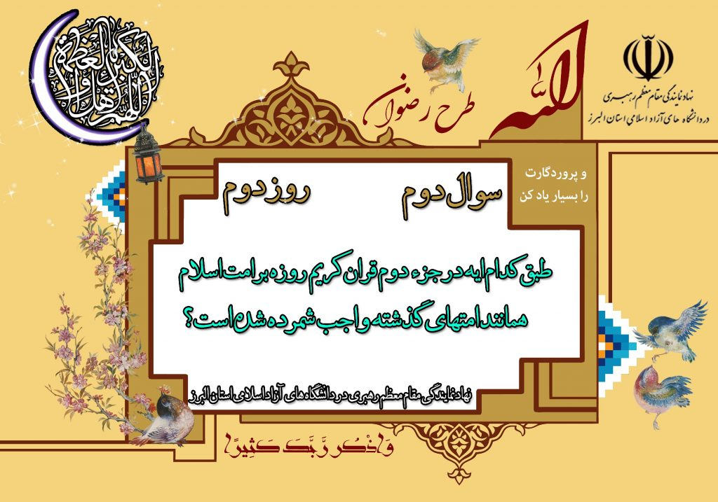 دومین سوال از طرح قرآنی رضوان در دومین روز ماه مبارک رمضان