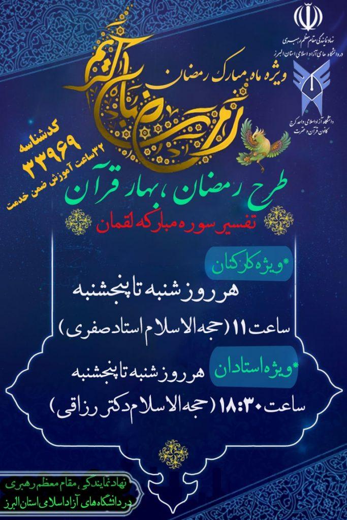 طرح رمضان ، بهار قرآن تفسیر سوره لقمان ویژه ماه مبارک رمضان