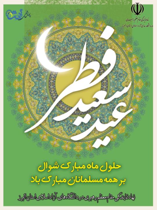 عید سعید فطر، عید آسودگی از آتش غفلت و رهیدگی از زنجیر نفس بر میهمانان حضرت حق مبارک باد