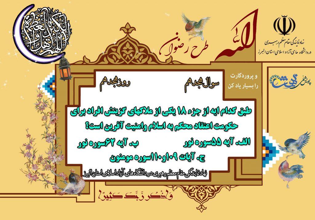 هجدهمین سوال از طرح قرآنی رضوان در هجدهمین روز ماه مبارک رمضان