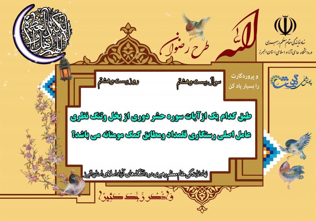 بیست و هشتمین سوال از طرح قرآنی رضوان در بیست و هشتمین روز ماه مبارک رمضان