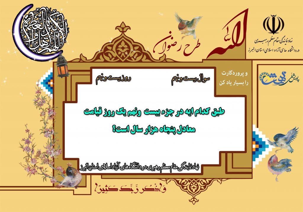 بیست و نهمین سوال از طرح قرآنی رضوان در بیست و نهمین روز ماه مبارک رمضان