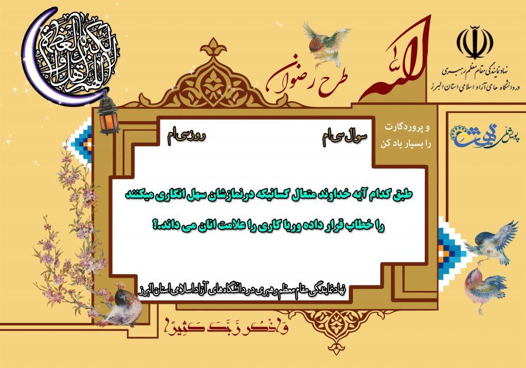 سی امین سوال از طرح قرآنی رضوان در سی امین روز ماه مبارک رمضان