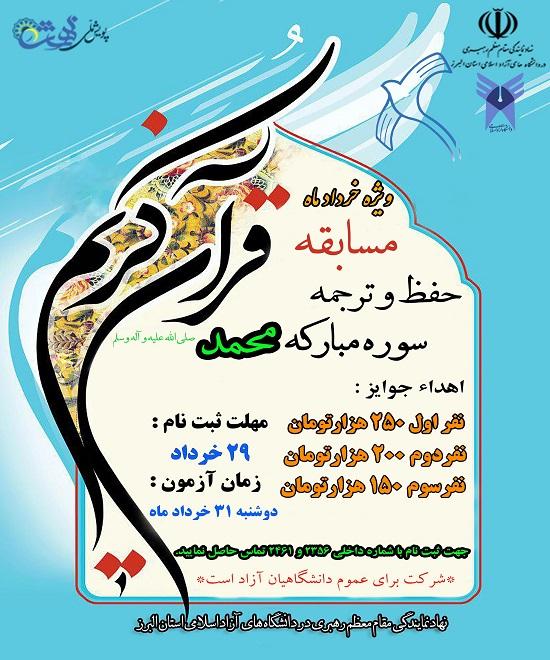 مسابقه حفظ و ترجمه سوره مبارکه محمد(صلی الله علیه و آله وسلم) ویژه خرداد ماه