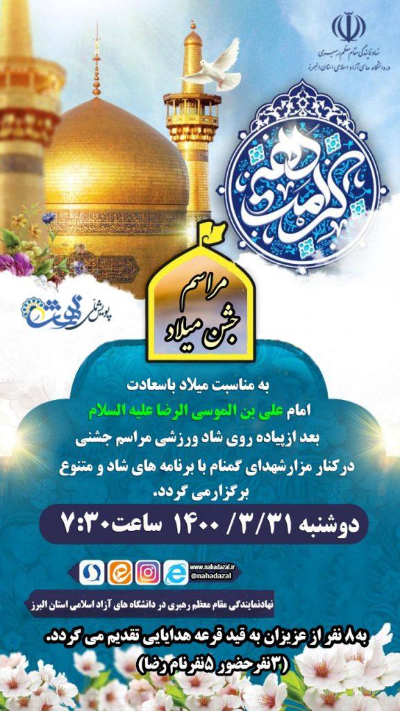 مراسم جشن میلاد با سعادت امام علی بن الموسی الرضا علیه السلام روز دوشنبه 31 خردادماه