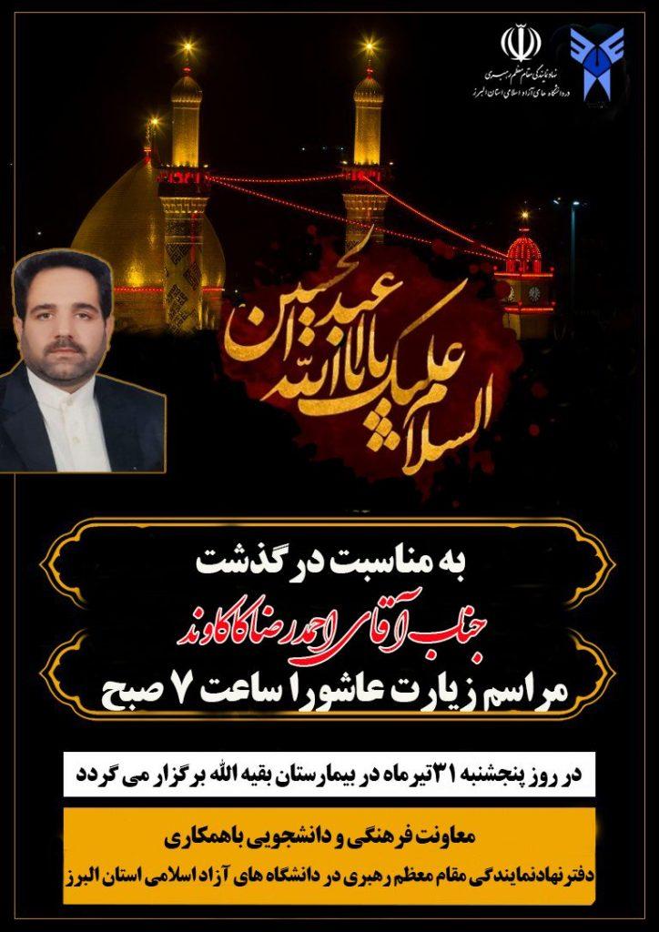 به مناسبت درگذشت مرحوم مغفور جناب آقای احمدرضاکاکاوند مراسم زیارت عاشورا در بیمارستان بقیه الله