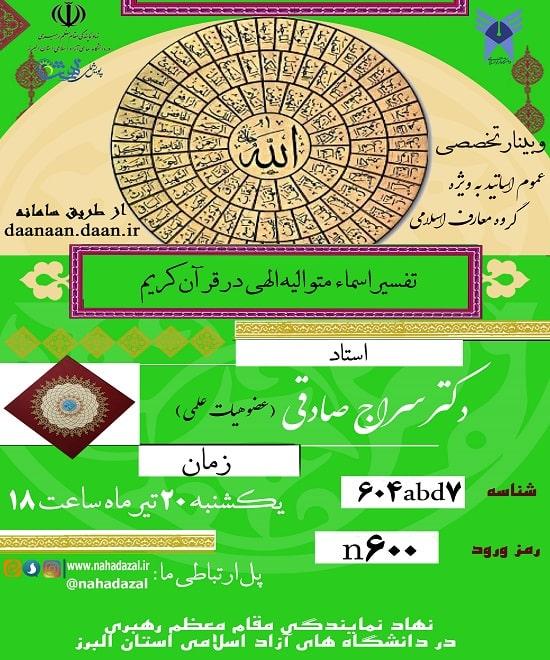 وبینار تخصصی مجازی با موضوع تفسیر اسماء متوالیه الهی در قرآن کریم در روز یکشنبه20 تیرماه ساعت 18 برگزارمی گردد.