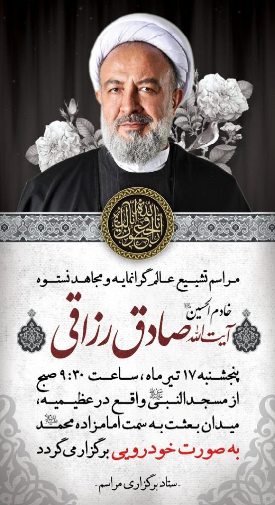 مراسم تشییع حجت الاسلام والمسلمین حاج صادق رزاقی