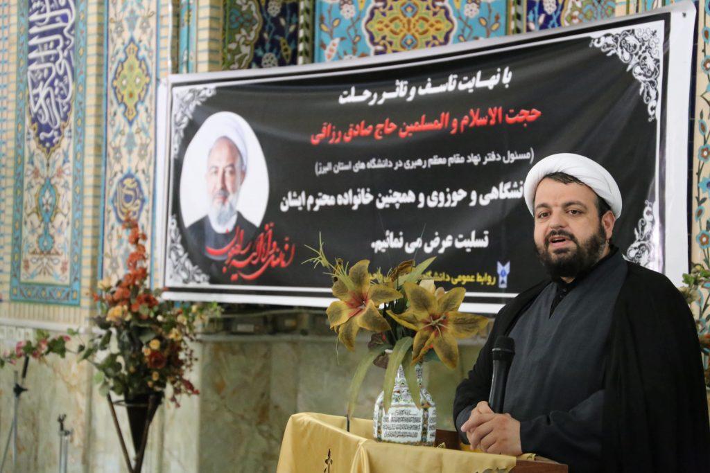 مراسم بزرگداشت حجت الاسلام والمسلمین دکتر صادق رزاقی