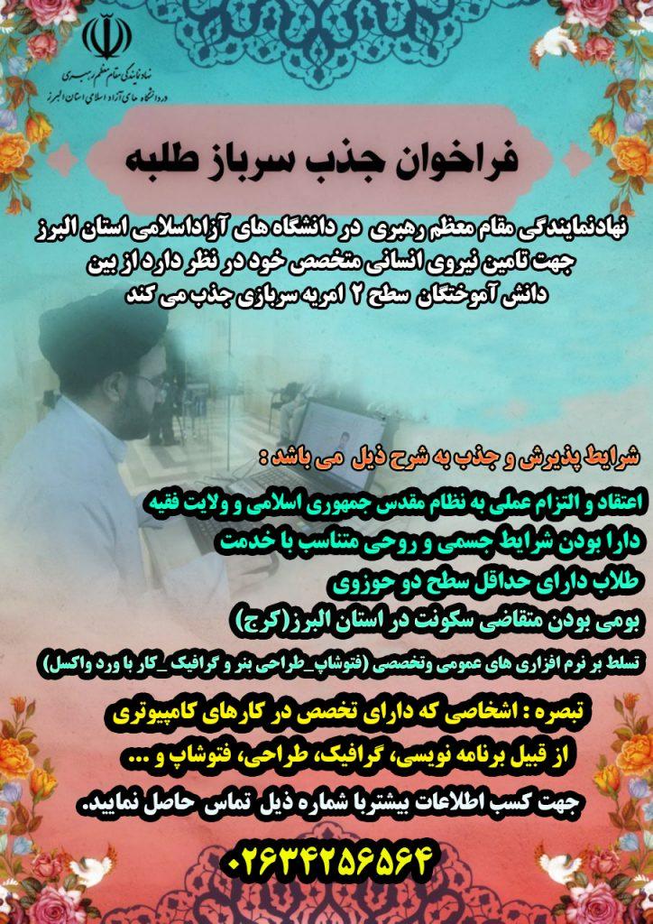 فراخوان جذب سربازطلبه در دفترنهادنمایندگی مقام معظم رهبری در دانشگاه های آزاداسلامی استان البرز