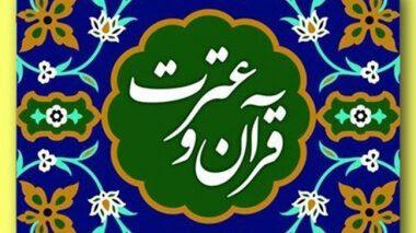 ثبت نام بیست و ششمین دوره مسابقات قرآن و عترت